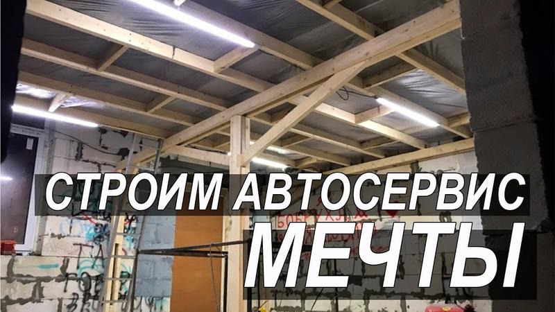СТРОИМ АВТОСЕРВИС МЕЧТЫ 2. НОВАЯ МАСТЕРСКАЯ RIDESIDE