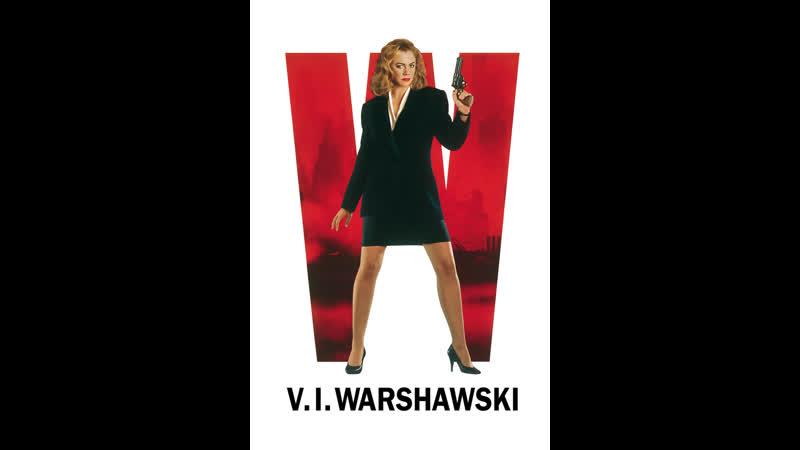 Детектив Варшавски V I Warshawski 1991 BDRip 1080p