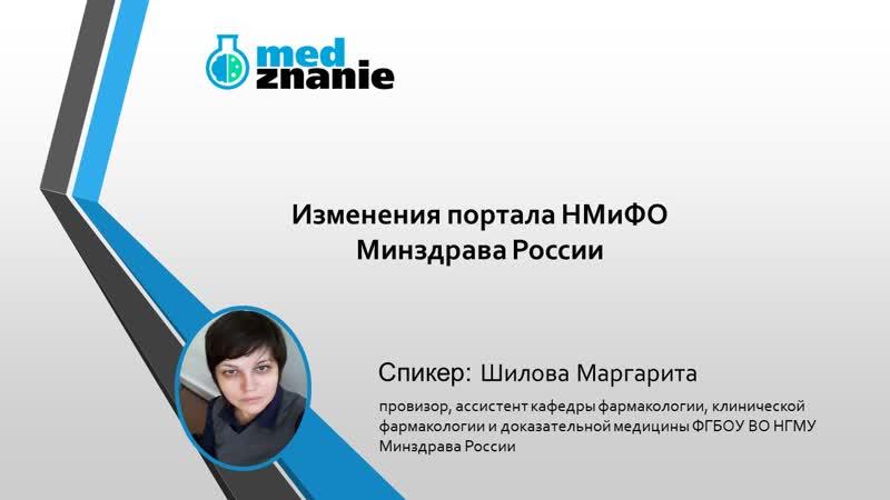 Новый портал НМО Минздрава России как разобраться с обновленным сайтом