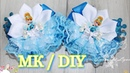 МК Бантики Принцесса Золушка с пышными кружевными юбками Kanzashi DIY bow princess Cinderella