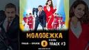 Сериал МОЛОДЕЖКА стс 6 сезон музыка OST 3 Оружие Пицца