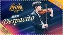 刘宪华《despacito》:当刘宪华拉起小提琴时,简直不要太帅! - 单曲纯享《声入人心》 Super-Vocal【歌手官方音乐频道】