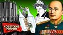 Короли сивухи Советские мафии