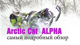Горный снегоход Arctic Cat Alpha - самый подробный обзор.