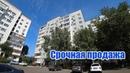Срочная продажа однокомнатной квартиры г Оренбург пр Победы д 180