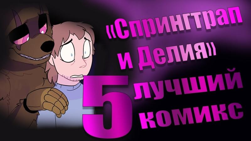 СПРИНГТРАП и ДЕЛИЯ Лучший комикс Видео обзор 5 Часть Springtrap and Deliah