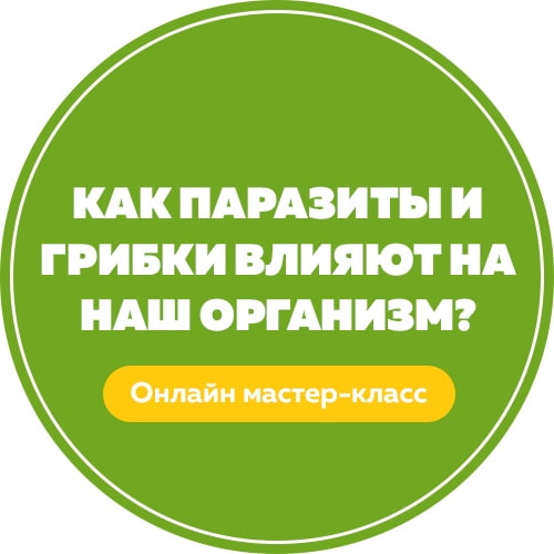 Афиша Нижний Новгород Как вывести паразитов и грибков из организма