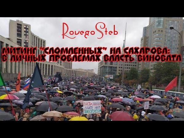 RovegoSteb. Митинг сломленных на Сахарова - у всех Жопа в жизни приключилась
