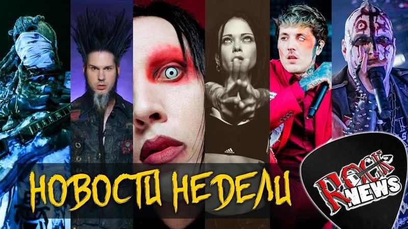 НОВОСТИ НЕДЕЛИ Marilyn Manson I AMATORY I Lindemann I Биопсихоз I STATIC-X