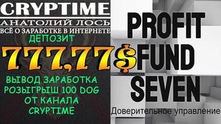 PF7 - Profit Fund Seven - вывод заработка + пополнение