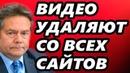ПЛАТОШКИН ПОТРЯС ГPЯ3HOЙ НОВОСТЬЮ (24.08.2019) Николай ПЛАТОШКИН