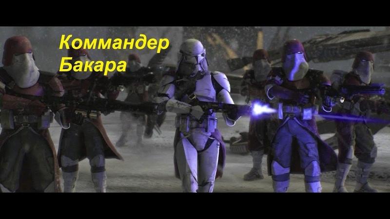Коммандер Бакара