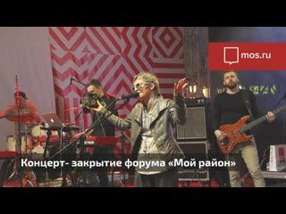 Форум Мой район: концерт групп Сурганова и оркестр и Моральный кодекс