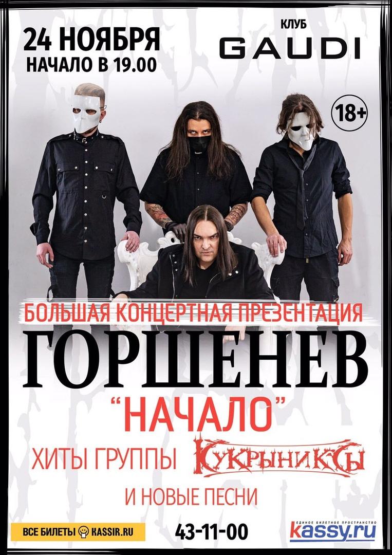 Афиша Челябинск Горшенев / 24.11 / клуб GAUDI Киров