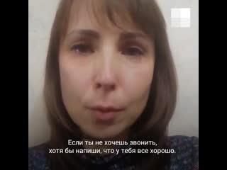 Обращение матери к пропавшему сыну