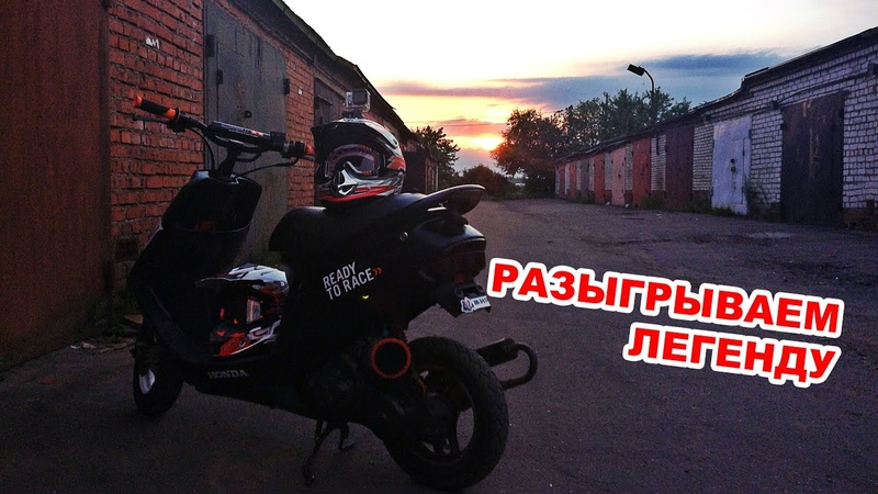 Моя HONDA DIO СНОВА НА ХОДУ / РАЗЫГРЫВАЕМ скутер