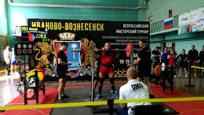 2019.05.18 - Присед raw 220, 2й под, ВМТ Иваново - Вознесенск, пауэрлифтинг