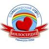 """Волонтёрский отряд """"Милосердие"""""""