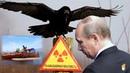 Путин не может включить заднюю Эхо Буревестника