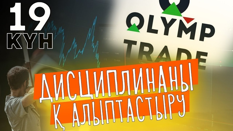19 күн Олимп Трэйд платформасында сауда жасау Бинарный опцион