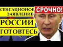 СРОЧНО! APECT ОЛИГАРХОВ ПОTPЯС ДАЖЕ ПУТИНА 22.08.2019 ПУТИН НОВОСТИ РОССИЯ