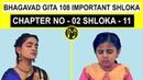 S 03 BG 02 11 Baal Gopal Bhagavad Gita 108 Important Shloka Series BG BG Powered By Madhavas