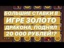 БОЛЬШИЕ СТАВКИ В ИГРЕ ЗОЛОТО ДРАКОНА / ТАКТИКА 1XGAMES!