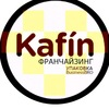Франшиза Kafin ® Новая концепция ценообразования