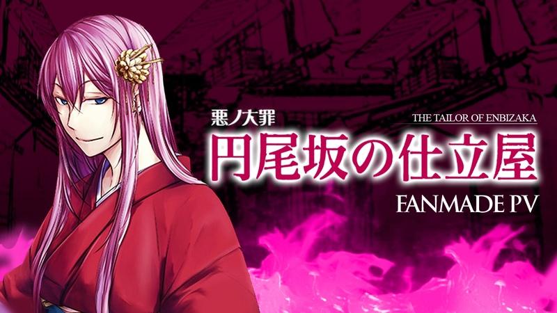 【Megurine Luka】 円尾坂の仕立屋 / The Tailor of Enbizaka【Fanmade PV】
