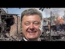 18 A special film for Europe, see what they do Ukrainian fascists and Poroshenko 19 01 2015