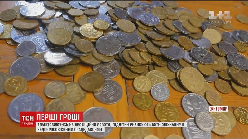 Українські школярі знайшли спосіб заробити за літні канікули тисячі гривень