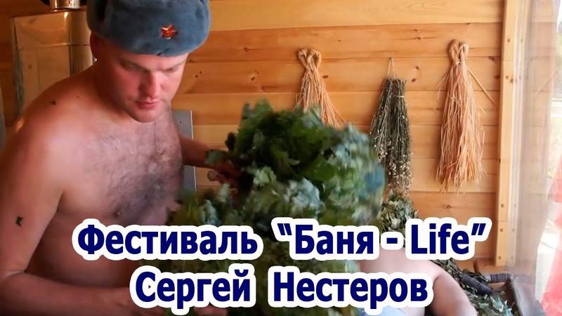 Мастер класс Сергея Нестерова Командирская баня