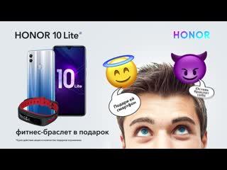 8 марта вместе с Honor 10 Lite!
