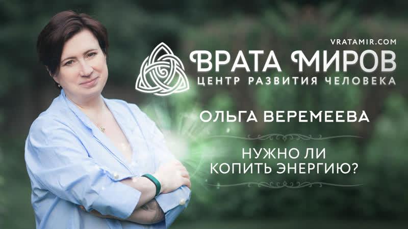Ольга Веремеева Нужно ли копить энергию