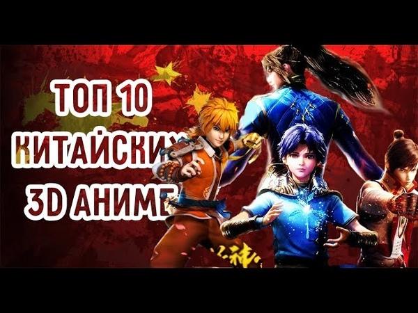 Топ 10 китайских 3D аниме