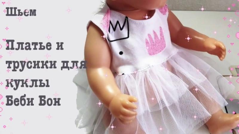 МК выкройки Платье и трусики для куклы Беби Бон