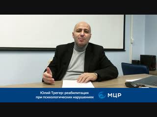 Юлий Трегер: реабилитация при психологических нарушениях