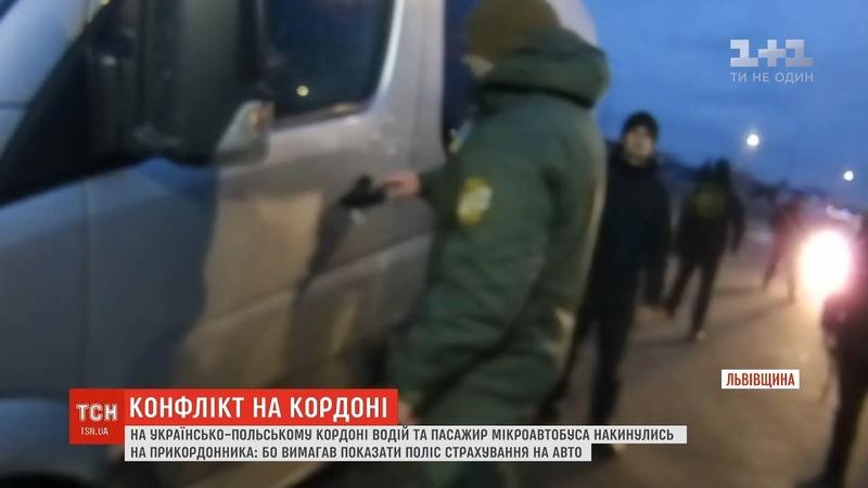 На українсько польському кордоні двоє українців накинулись на прикордонника