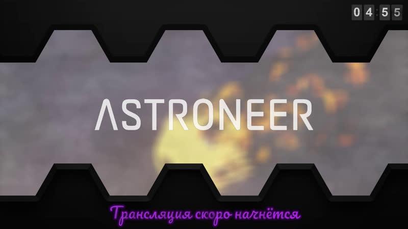 Astroneer - Прохождение с начала. Строительство новой базы. Ч.7