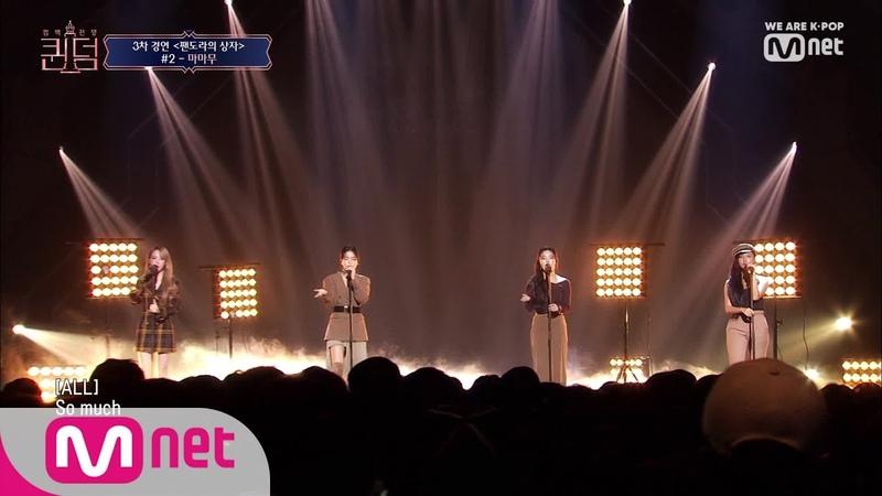 [ENG sub] [8회] ♬ I Miss You - 마마무 @3차 경연 팬도라의 상자 컴백전쟁 : 퀸덤 8화