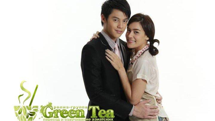 GREEN TEA Неугомонная девчонка 06