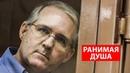 Пойманный в Москве американский шпион захотел чуткости от ФСБ