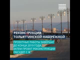 Какие изменения ждут Тольятти в ближайшее время