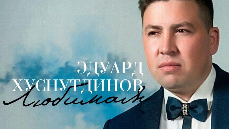 Эдуард Хуснутдинов - ЛЮБИМАЯ (Топовый медляк)