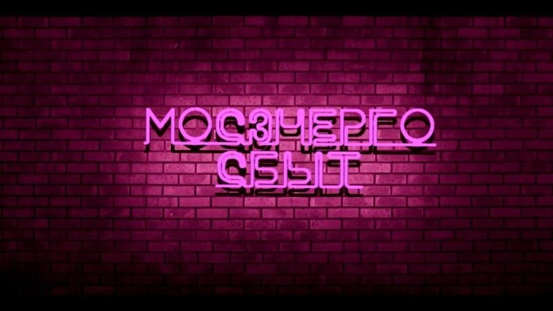 КЦ Мосэнергосбыт