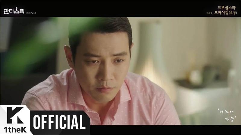 MV 크루셜스타 Hyo Jung 효정 OH MY GIRL When Autumn Comes 어느새 가을 판타스틱 OST Part 3