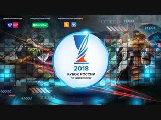 StarCraft 2   Кубок России по киберспорту 2018   Групповая стадия
