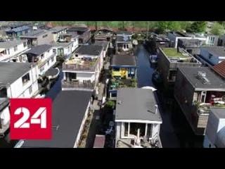 Москвичам предлагают поселиться в плавучих домах - Россия 24