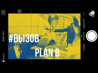 ВЫЗОВ  Plan B   2019