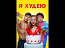 Российская кинокомедия Я худею2018